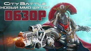 CityBattle: Virtual Earth - достойная замена Overwatch (Обзор игры)