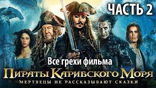 """Все грехи фильма """"Пираты Карибского моря: Мертвецы не рассказывают сказки"""", Часть 2"""