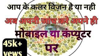 Colour blindness test// color blindness test// colour blind test kese hota h