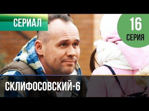 ▶️ Склифосовский 6 сезон 16 серия - Склиф 6 - Мелодрама | Фильмы и сериалы - Русские мелодрамы