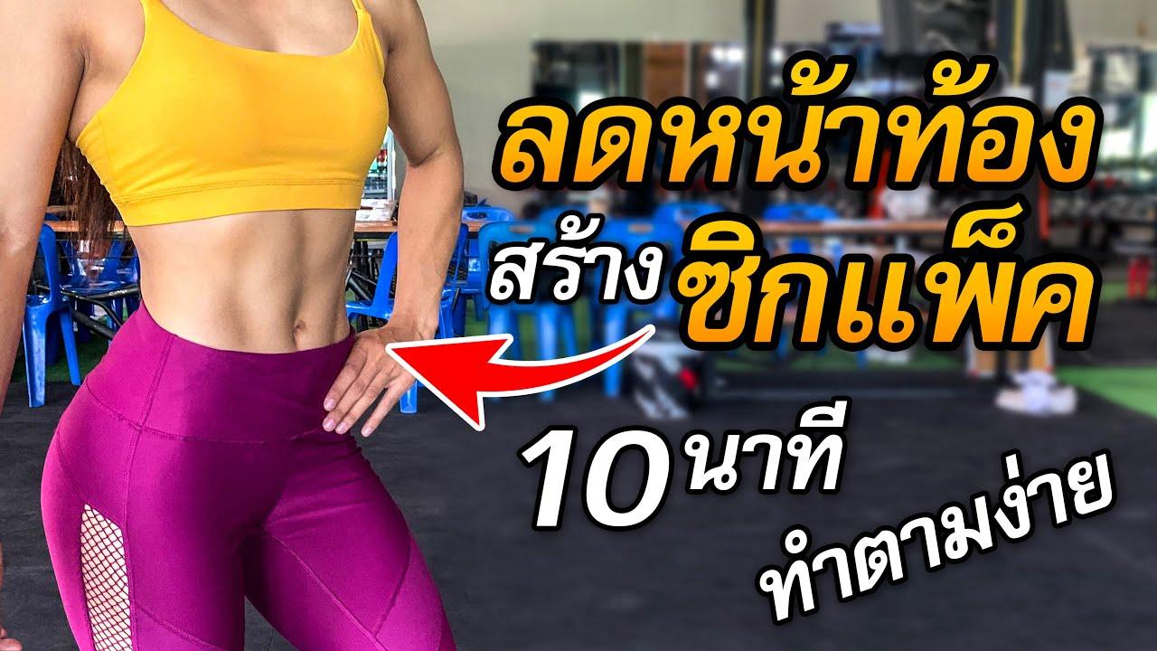 10 นาที ลดหน้าท้อง สร้างซิกแพคง่ายๆ ทำได้ที่บ้าน | ABS Workout