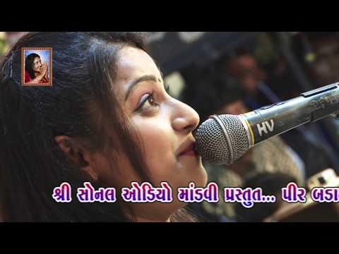 Devangi Patel (देवांगी पटेल) कवाली | Bhajan - Kawali Program | Jakhou - Kutch | Part -2