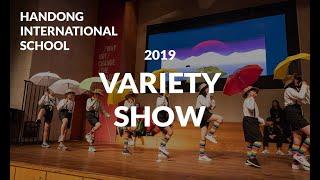[한동글로벌학교] 2019 Variety Show