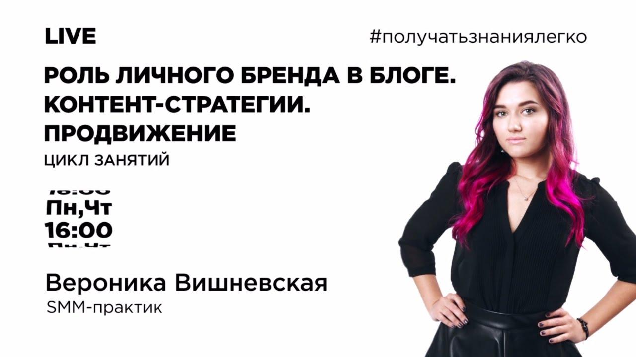 """Запись: """"Роль личного бренда в блоге"""" с Вероникой Вишневской"""