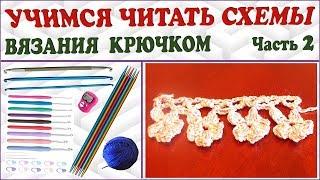 Читаем схему вязания. Как научиться вязать по схеме. Читаем схему крючком. Ч. 2 (crochet. P. 2)