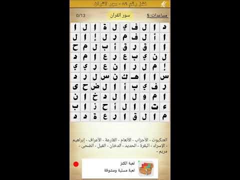 لغز 59 سور القرآن كلمة السر هي من سور القرآن الكريم مكونة