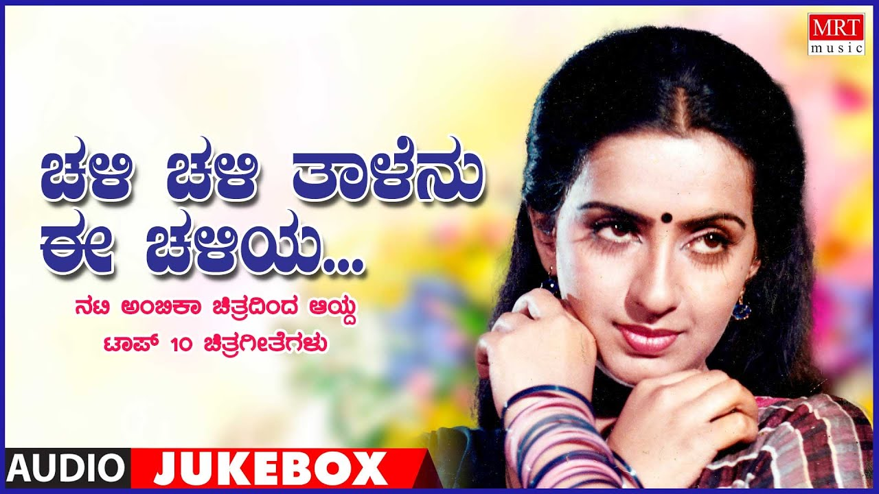 Download Chali Chali Thalenu Ee Chaliya  - Songs Fom Kannada Films of Ambika Top-10