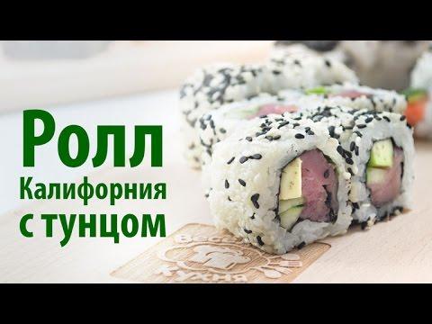 Ролл калифорния с тунцом [Рецепты Весёлая Кухня]
