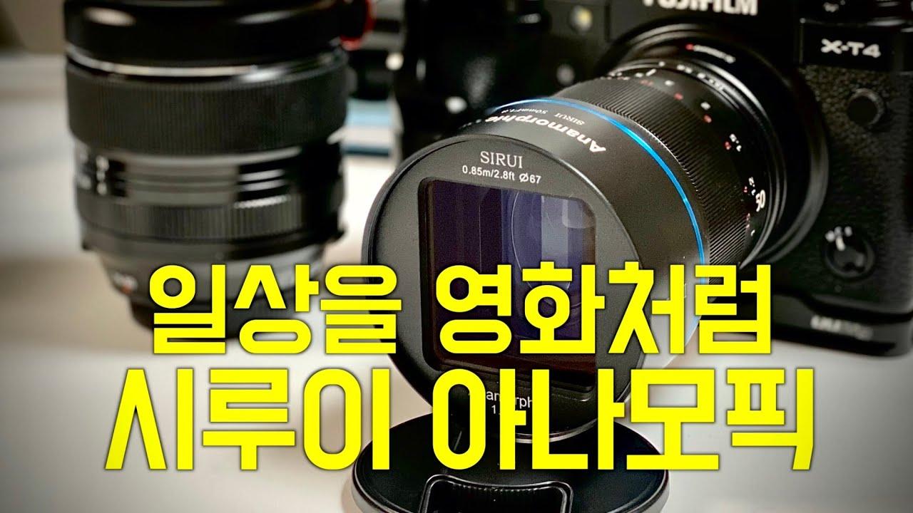 일상을 영화처럼 시루이 아나모픽 렌즈 50mm f1.8
