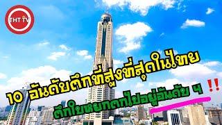 10 อันดับตึกที่สูงที่สุดในประเทศไทย (ใบหยก2ตกไปอยู่อันดับ4แล้ว)