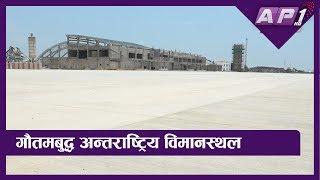 GAUTAM BUDDHA INTERNATIONAL AIRPORT || AP REPORT || AP1HD