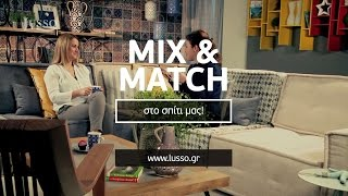 Mix & match στο σπίτι μας!