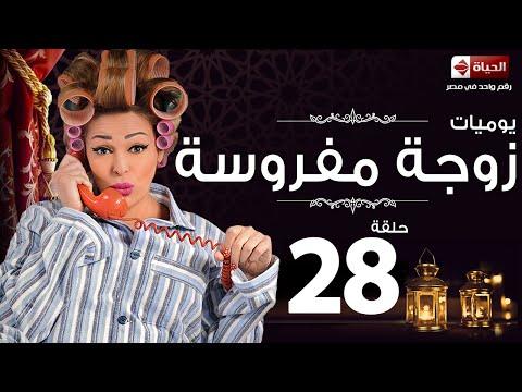 مسلسل يوميات زوجة مفروسة اوى - الحلقة الثامنة والعشرون - Yawmiyat Zoga Mafrosa Awy