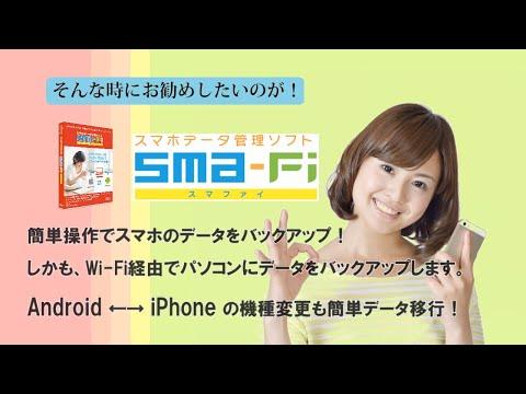 スマホのデータをWi-Fi経由でパソコンにバックアップするソフト『Sma-Fi(スマファイ)』 8月25日発売