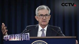 [中国新闻] 靴子落地!美联储年内第二次降息 | CCTV中文国际