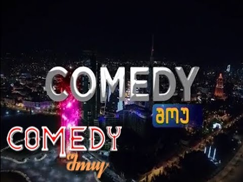 Comedy-შოუ - 20 ივლისი 2019 / komedi shou 20 ivlisi 2019