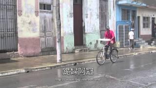 Cuba古巴第15天騎腳踏車載蛋糕