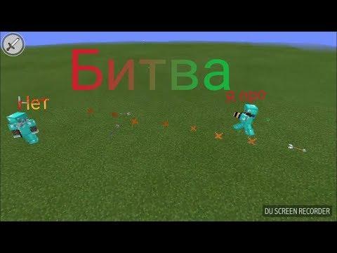 БИТВА ЧИТАКОВ !!!MCPE Master VS Toolbox!!! Ensgo.ru