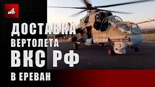 Доставка вертолетов ВКС РФ в Ереван