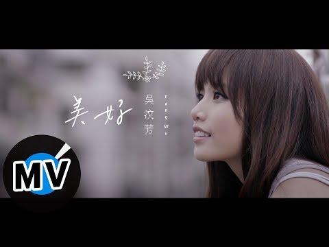 吳汶芳 Fang Wu - 美好 Precious(官方版MV)- 電影「歡迎光臨奇幻城堡」中文宣傳曲