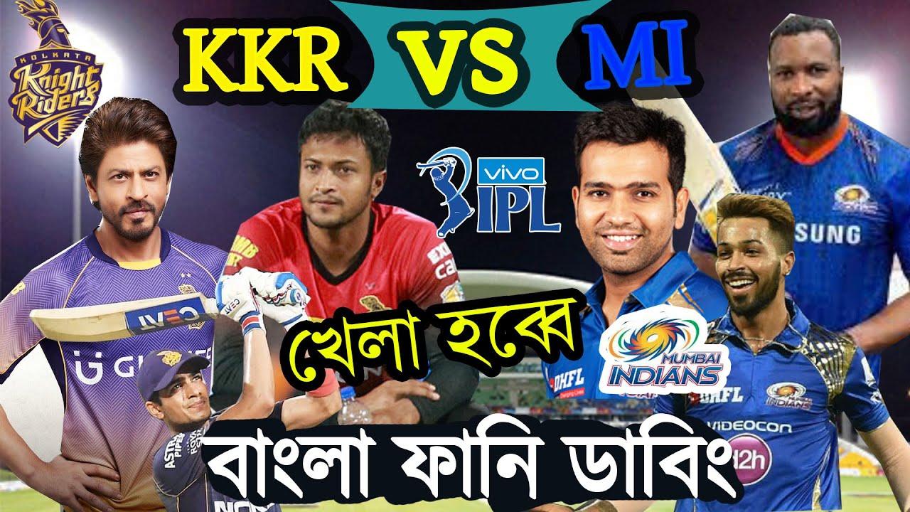 খেলা হব্বে !! KKR vs MI IPL Bangla Funny Dubbing 2021  Shakib, Rohit Sharma, Ander Russell  Fm Jokes