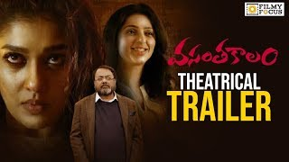 Vasanthakalam Telugu Movie Theatrical Trailer | Nayanthara, Bhumika Chawla