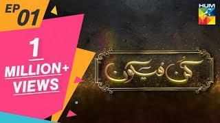 Kun Faya Kun Episode #01 HUM TV Drama 4 July 2019