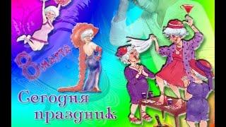 Прикольное поздравление с 8 марта)) Ну, что девчата, по маленькой?)) Гуляем)))