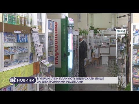 Телеканал ІНТБ: В Україні ліки планують відпускати лише за електронними рецептами