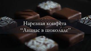 """Нарезная конфета """"Ананас в шоколаде"""""""