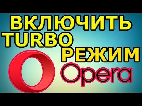 Как включить режим турбо в браузере Опера How To Enable Turbo Mode In Opera Browser