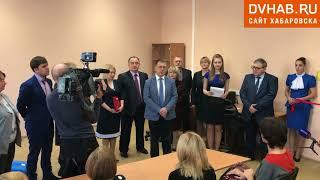 Открытие РУМЦ в Хабаровске