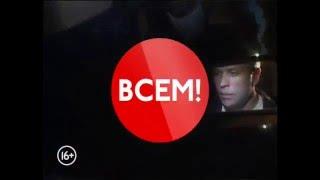 """""""Необъяснимо, но факт"""" (Всем, всем, всем!) с Сергеем Дружко от А до Я ПН-ПТ в 19:00"""
