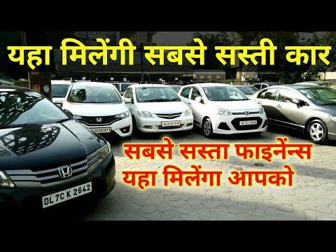Second Hand Cars In Delhi || Used Cars In Delhi || Best Cars In Delhi || second Hand Car Market ||