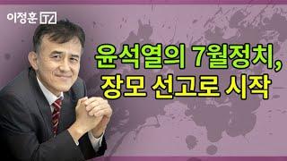 윤석열의 7월정치, 장모 선고로 시작 [이정훈TV]
