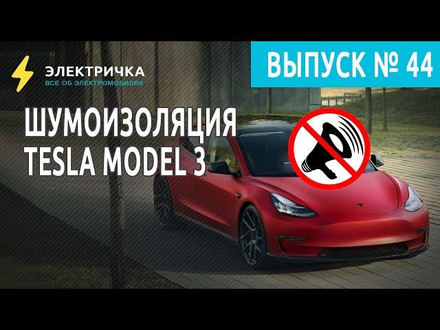 Шумоизоляция Tesla Model 3.