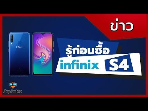 รู้ก่อนซื้อ Infinix S4 กล้องหน้า 32 ล้าน ROM 64 RAM 6 แบต 4000 !!! ราคา 5xxx บาท เข้าไทยแน่นอน - วันที่ 23 May 2019