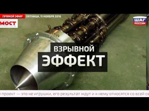 В России заработал первый в мире полноразмерный детонационный ракетный двигатель