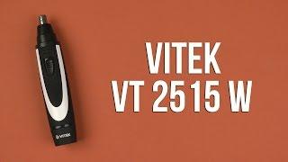 Розпакування VITEK VT-2515 W
