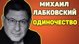 Михаил Лабковский - Об одиночестве