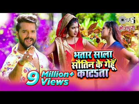 #Khesari Lal Yadav का New चईता Song 2020   भतार साला सौतिन के गेंहू काटSता #Bhojpuri Hit Chaita 2020