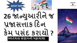 """3. શા માટે 26th January ને પ્રજાસત્તાક દિવસ તરીકે ઉજવવામાં આવે છે? """"history of Indian republic day"""""""