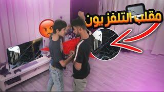 مقلب التلفزيون في اخوي الصغير ? - لا يفوتكم وش صار ??!!
