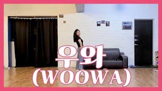 다이아(DIA) - 우와(WOOWA) | DANCE COVER BY AUNAR (J.H)