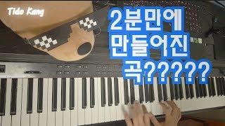 흔한 공대생???의 피아노 즉흥연주자작곡2