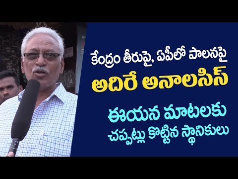 కేంద్రం తీరుపై, ఏపీలో పాలనపై అదిరే అనాలసిస్ | public pulse | telugu today