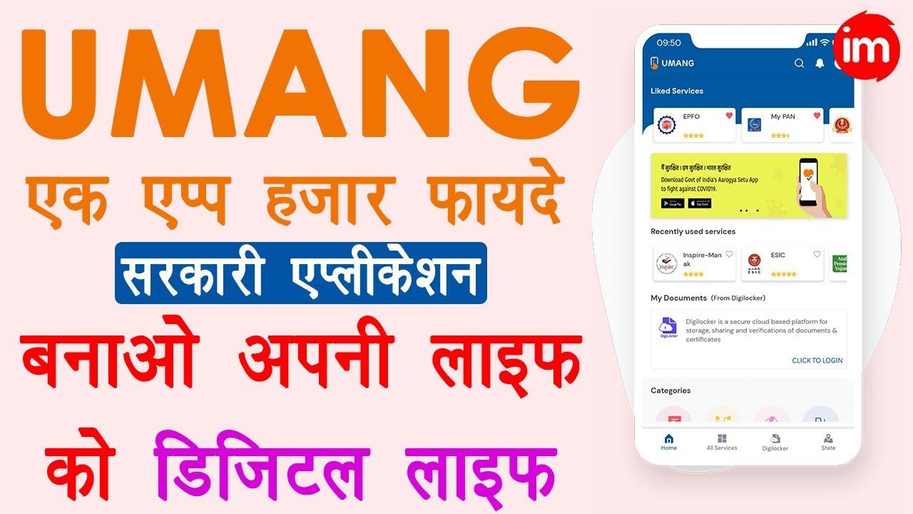How to Use Umang App Hindi - umang app se pf withdrawal kaise kare | umang app pan card apply #Umang