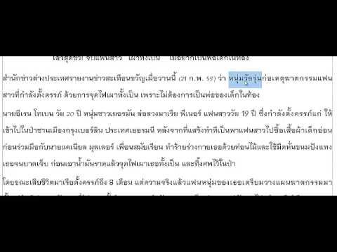 Thai Daily Classes► បកប្រែកាសែភាសាថៃទៅខ្មែរ_ Thai To Khmer Newspaper Translation[ Part 01]