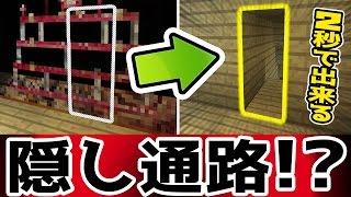 【マインクラフト】〇〇〇を隠すため!?絶対にバレない隠し通路の作り方! thumbnail