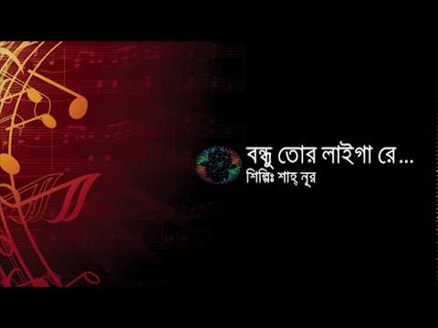 Bondhu Tor Laiga Re With Lyrics | Sayad Shah Noor | Bangla Folk Song